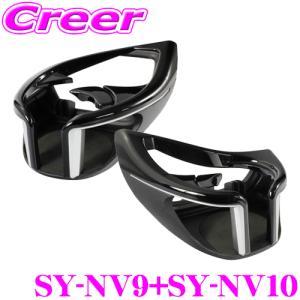 YAC ヤック ドリンクホルダー2 80系ノア/ヴォクシー/エスクァイア専用  運転席用/助手席用セット 運転席用 SY-NV9 & 助手席用 SY-NV10|creer-net