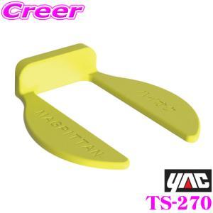 YAC ヤック マグピッタン2 ハイオク TS-270 イエロー|creer-net