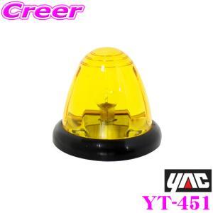【在庫あり即納!!】YAC ヤック トラック用品 YT-451 Pトップマーカーランプ 球付き イエロー DC24V creer-net