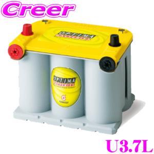 日本正規品 OPTIMA オプティマ イエロートップバッテリー YTU-3.7L(旧品番:YT925U)YELLOW TOP・R(サイド付デュアル)端子|creer-net