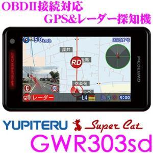 【在庫あり即納!!】ユピテル GPSレーダー探知機 GWR3...