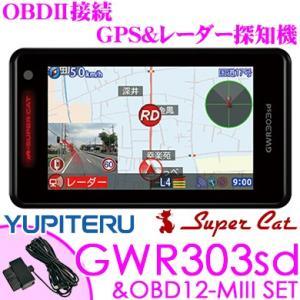 ユピテル GPSレーダー探知機 GWR303sd& OBD12-MIII OBDII接続コードセット 3.6インチ液晶一体型 タッチパネル