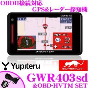 【在庫あり即納!!】ユピテル GPSレーダー探知機 GWR4...