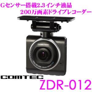 コムテック ZDR-012 2.3インチ液晶モニター付き Gセンサー搭載 200万画素 常時録画 ドライブレコーダー|creer-net
