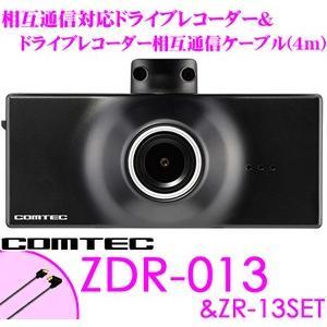 コムテックドライブレコーダーZDR-013&ZR-1...