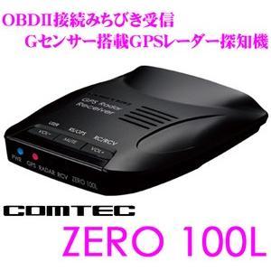 【在庫あり即納!!】コムテック GPSレーダー探知機 ZERO 100L OBDII接続対応 最新データ更新無料|creer-net