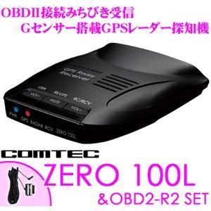 【在庫あり即納!!】コムテック GPSレーダー探知機 ZERO 100L & OBD2-R2 OBDII接続ハーネスセット 最新データ更新無料|creer-net