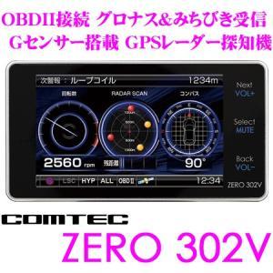 【在庫あり即納!!】コムテック GPSレーダー探知機 ZERO 302V OBDII接続対応 最新データ更新無料 最新データ更新無料|creer-net