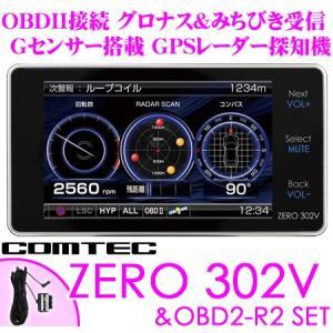 【在庫あり即納!!】コムテック GPSレーダー探知機 ZERO 302V & OBD2-R2 OBDII接続ハーネスセット 最新データ更新無料 最新データ更新無料|creer-net