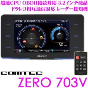 【在庫あり即納!!】コムテック GPSレーダー探知機 ZERO 703V OBDII接続対応|creer-net