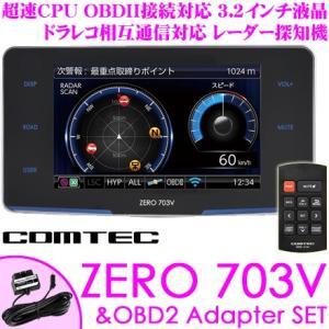 【在庫あり即納!!】コムテック GPSレーダー探知機 ZERO 703V &OBD2-R2 OBDII接続コードセット|creer-net