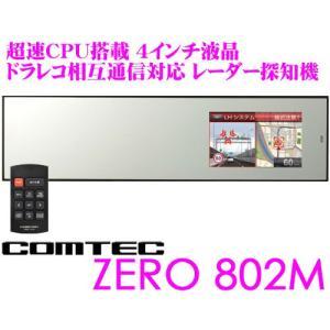 【在庫あり即納!!】コムテック GPSレーダー探知機 ZERO 802M OBDII接続対応 最新データ更新無料