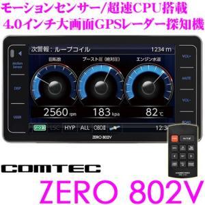 【在庫あり即納!!】コムテック GPSレーダー探知機 ZERO 802V OBDII接続対応 最新データ更新無料