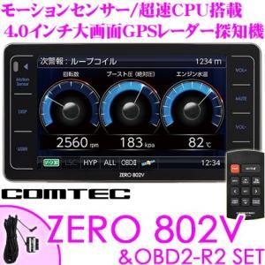 【在庫あり即納!!】コムテック GPSレーダー探知機 ZERO 802V &OBD2-R2 OBDII接続ハーネスセット 最新データ更新無料