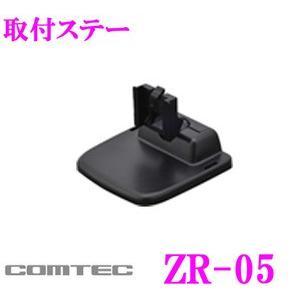 【在庫あり即納!!】コムテック ZR-05 レーダー探知機用取付ステー ZEROシリーズ用