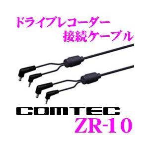 【在庫あり即納!!】コムテック ZR-10 ZERO 800V用 ドライブレコーダー 接続ケーブル