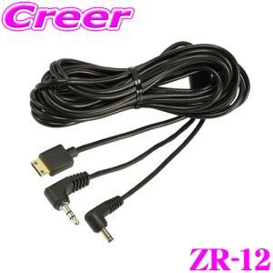 【在庫あり即納!!】コムテック ZR-12 ドライブレコーダー接続ケーブル 4m