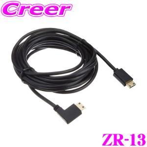 【在庫あり即納!!】コムテック ZR-13 ドライブレコーダー相互通信ケーブル 4m 【ZERO 802V 702V 等対応】
