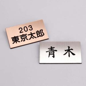 材 質 :2層アクリル板(レーザー彫刻) 厚 さ :1.5mm サイズ :40mm×70mm(小さく...