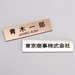 材 質 :2層アクリル板(レーザー彫刻) 厚 さ :1.5mm サイズ :40mm×140mm(小さ...