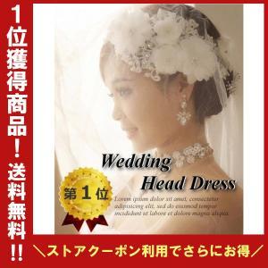 ウエディング 髪飾り ビジュー ヘッドドレス ホワイト 花 ヘアアクセサリー  ピン ブライダル  ...
