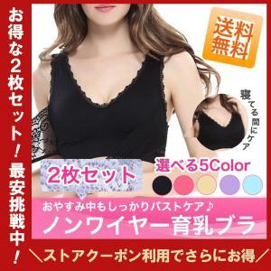 ナイトブラ ノンワイヤー 2枚セット 育乳ブラ バストアップ効果 大きいサイズ 育成ブラ 20代 3...