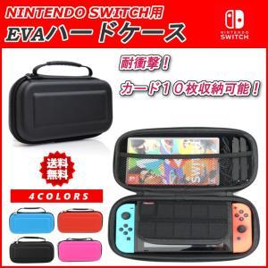Nintendo Switch ケース セミハードケース ニ...
