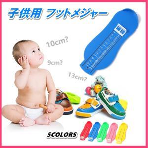 子供の足はすぐに成長して、いつの間にか履いていた靴のサイズが合わなくなります。 ネットや通販で注文し...