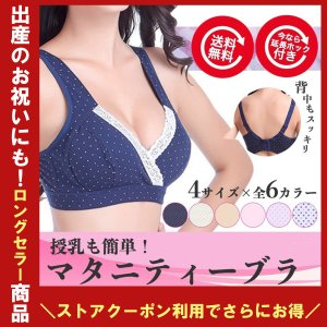 美胸授乳ブラ マタニティ ブラトップ ハーフトップ 出産準備 授乳用 ブラジャー 授乳ブラ インナー 下着 産前から使える