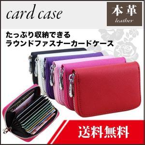 「たっぷり収納できるラウンドファスナーカードケース」  ポイントカードを探す時にかさばって面倒。。 ...