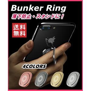 バンカーリング スマホ リング ホールドリング 落下防止 iPhone アンドロイド おしゃれ 薄型