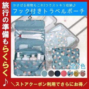 フック付き トラベルポーチ 旅行 化粧ポーチ コスメポーチ バッグ ハンガーフック 全6色 小物 収納 バッグインバッグ 防水 大容量