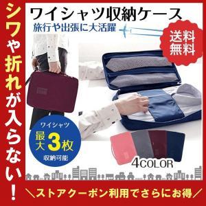 ワイシャツ 収納ケース 出張 旅行 ワイシャツケース Yシャツ 収納 ネクタイ シワ 型崩れ防止 ガ...