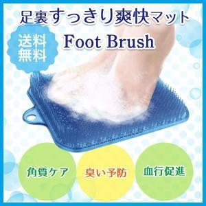 計算されたブラシ形状が足の裏全体にフィット! 病みつきになるフィット感で足裏をスッキリ洗いあげます。...