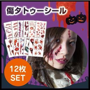 タトゥーシール 選べる12枚 ハロウィン ボディーシール メイク 小さい 子供 貼るだけ 大量 顔 ...