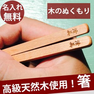 箸 木 おしゃれ 刻印 名入れ 即日 食器 木目|creimastudio