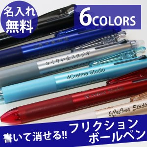 ボールペン 名入れ フリクション 消せる インク 替え芯|creimastudio
