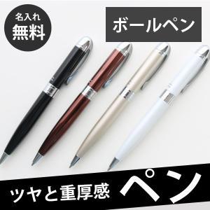 ボールペン 名入れ プレゼント 即日 発送 ツイスト 替え芯 ハイクラス|creimastudio