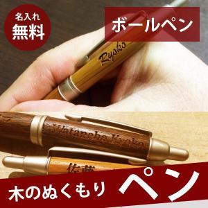 ボールペン 名入れ プレゼント 即日 発送 木製 オークウッド 替え芯|creimastudio