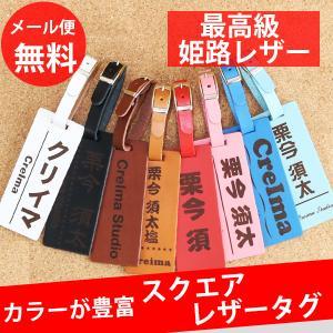 スクエア 姫路レザー 革 ゴルフ ネームプレート ネームタグ  名札 刻印 名入れ creimastudio