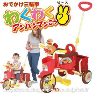 おでかけ三輪車 わくわくアンパンマンごうピース|creli