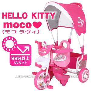 おでかけ三輪車 ハローキティmoco lavie(モコ ラヴィ) 0227|creli