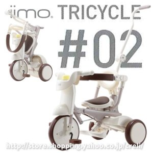 折りたたみ三輪車 iimo:トライシクル#02 (1062) ジェントルホワイト〔GentleWhite〕|creli