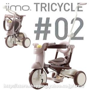 折りたたみ三輪車 iimo:トライシクル#02 (1062) コンフォートブラウン〔ComfortBrown〕|creli
