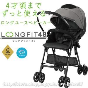 コンビ ロングフィット48 エッグショック NJ ミニマルグレーGL (48ヶ月までの両対面A型ベビーカー)|creli