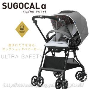 『守れない最軽量は、いらない。』産まれたてに安全と快適を。  新・エッグショックベビーカーSUGOC...