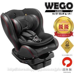 コンビ ウィゴー ロング ムーバー サイドプロテクション エッグショック IJ ブラック(BK) 日本製|creli