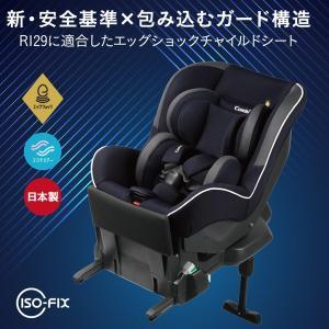 コンビ プロガード ISOFIX エッグショック RK ネイビーNB 日本製(※ISOFIX対応車両専用チャイルドシート)|creli