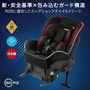 コンビ プロガード ISOFIX エッグショック RK ブラックBK 日本製(※ISOFIX対応車両専用チャイルドシート)|creli
