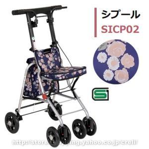 シルバーカー シプール SICP02 ネイビー(新色) (幸和製作所)|creli
